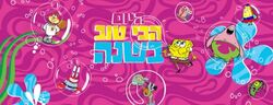 בובספוג מכנסמרובע SpongeBob SquarePants Hebrew Dub Advertisement Patrick Star Sandy Cheeks Squidward Tentacles Mrs. Puff Mr. Krabs Plankton Gary