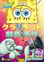 Sweet and Sour Squidward Japanese DVD