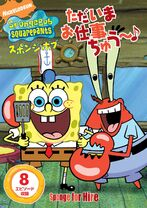 Sponge for Hire Japanese DVD