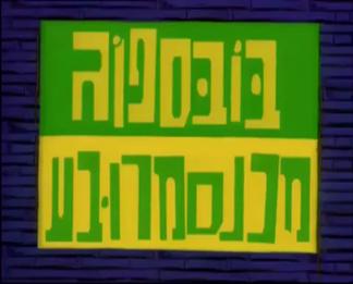 Hebrewbanners