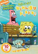 SpongeBob Tide and Seek Japanese DVD