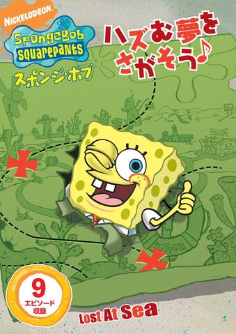 File:SpongeBob Lost at Sea Japanese DVD.jpeg
