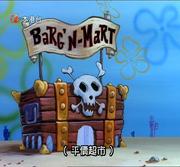 S1E1a - Barg'N-Mart (Cantonese)