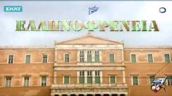 Ελληνοφρένεια - Μπομπ Σφουγγαράκης