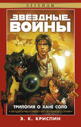 Han Solo Trilogy Rus