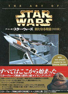 File:Ja Art of Star wars.png