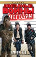 Scoundrels Rus