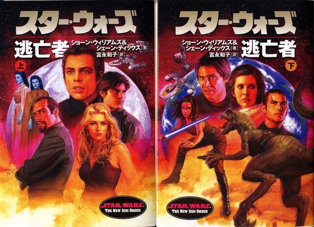 File:FH2 Japanese.jpg