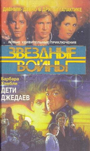 File:Children of the Jedi ru.jpg