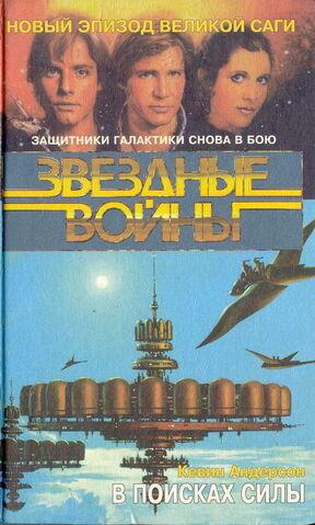 File:Cover JediSearch ru.jpg