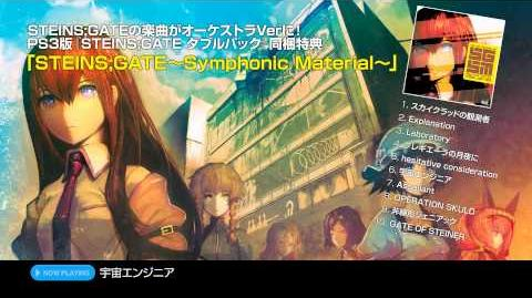 「STEINS;GATE SYMPHONIC MATERIAL」試聴ムービー-0