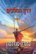 TWoK 1 Hebrew