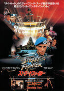 Street Fighter movie promotional poster Japan