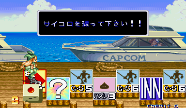 File:Capcom World 2 - AdventureQuiz.png