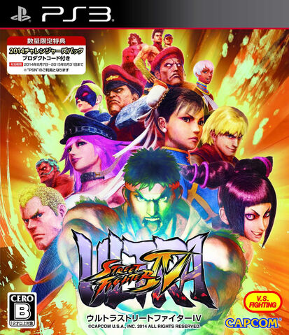 File:USF4 PS3 JPN.jpg