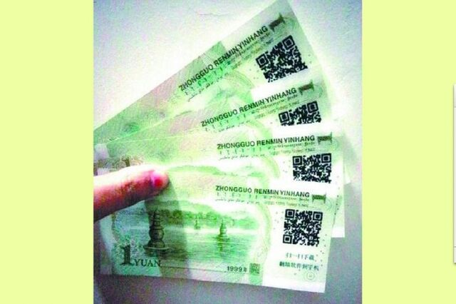 File:Activists-Stamp-Banknotes-With-Freegate-QR-Codes-To-Circumvent-China's-Great-Firewall.jpg