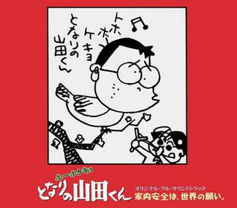 File:Akiko Yano My Neighbors the Yamadas.jpg