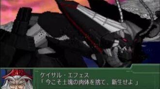 【第3次スパロボα】 ケイサル・エフェス全武装 【ラスボス】