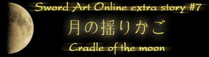 SAO ex7 Web Title Banner