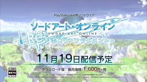 PS4「ソードアート・オンライン Re:-ホロウ・フラグメント-」PV
