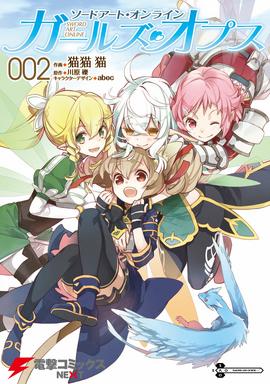 Download light online novel art english 2 volume sword