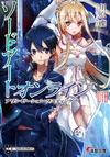 Sword Art Online Volume 18