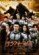 Terra Formars Live Action Poster 3