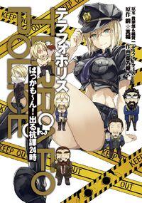 Terrafo Police Volume 01