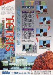 Tetris Sega 1988 arcade flyer