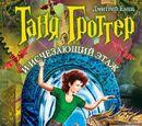 Таня Гроттер и Исчезающий Этаж (книга)