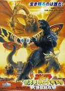 Godzilla mothra and king ghidorah 2001 poster 01