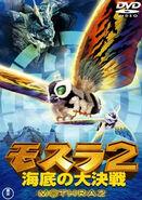 Rebirth of Mothra 2 - The Undersea Battle