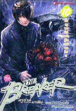TH Vol 10 (The Breaker)