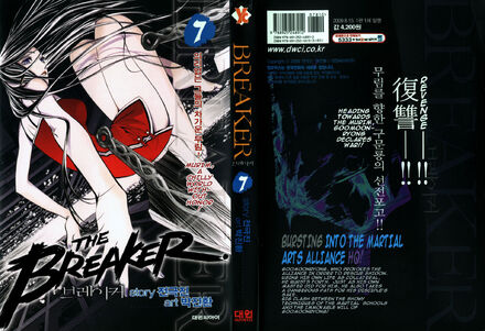 Volume 07 (The Breaker)