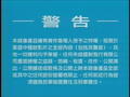 Panorama Entertainment (Warning 3) (Chinese)