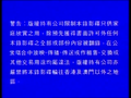 Intercontinental Video Ltd. (Chinese)