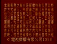 1988 HK-TVB International Limited Warning screen (in Chinese)