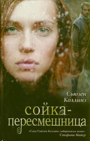 File:Mockingjay Russia cover 2.jpg