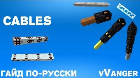 Гайд по Industrial Craft 2 - Cables