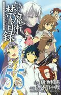 Toaru Majutsu no Index Manga v05.5 cover