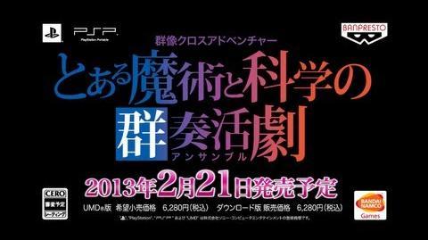 PSP『とある魔術と科学の群奏活劇(アンサンブル)』第2弾PV