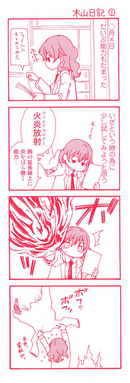 Firethrower-4koma