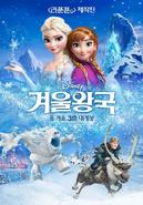 Frozen ps19