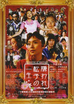 Memories of Matsuko