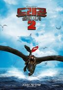 How to train your dragon two ver5