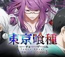 Tokyo Ghoul :re Invoke
