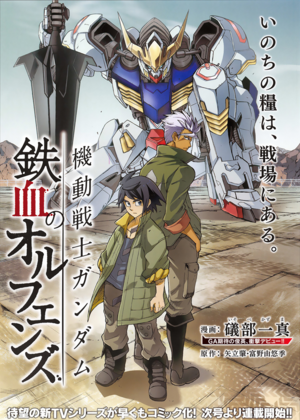 Iron Blooded Orphans 2