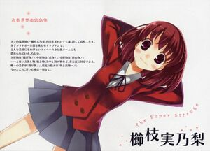 Minori - Light Novel