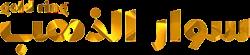Gold Ring Wiki Wordmark