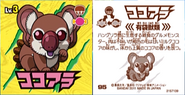 Cocoala Sticker
